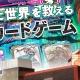タイトー、『period zero(ピリオドゼロ)』の配信開始日が11月30日に決定! 声優・八代拓さんのサイン色紙が当たるTwitterキャンペーンも開催