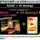 イマジニア、「Fit Boxing」で「おうちでボディメイクキャンペーン」開催! RIZAPと共同で