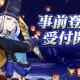 NetEase Games、美と妖の本格幻想RPG『陰陽師』の事前登録を開始 豪華特典がずらりの事前登録キャンペーンも実施