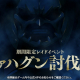 フォワードワークス、『アークザラッド R』にて期間限定レイドイベント「ヴァハグン討伐戦」を本日より開催!