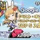 Yostarの『アズールレーン』がGoogle Playベストゲームのユーザー投票部門TOP5に入賞…全ユーザーにダイヤ200個をプレゼント