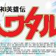 バンナム、『スーパーロボット大戦X-Ω』で「魔神英雄伝ワタル」の参戦が決定!