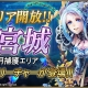 スーパーアプリ、『ライバルアリーナVS』に新捕獲エリア「竜宮城」が登場 定期大会「オリンピア」も12月15日まで開催