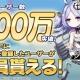 Yostar、『アズールレーン』の登録者数500万人突破を記念したキャンペーン第三弾を発表 駆逐艦「ジュピター」をユーザー全員にプレゼント!