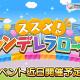バンナム、『デレステ』で期間限定イベント「ススメ ! シンデレラロード」を9月11日15時より開催! イベント限定アイドルも登場!