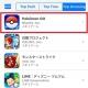 『ポケモンGO』が国内AppStore売上ランキングで早くも首位獲得! 人気アプリをごぼう抜き!