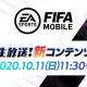 ネクソン、『EA SPORTS FIFA MOBILE』で緊急生放送を11日11時半より配信!
