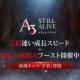 ネットマーブル、『A3: STILL ALIVE スティルアライブ』で新キャラ「学者」を追加! 成長速度5倍など、実装記念イベントを実施