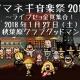 スタジオカリーブ、「タマネギ音楽祭2018〜ライブだョ 全員集合!」開催決定…『Million Onion Hotel』世界配信と『勇者ヤマダくん』の2周年を記念して