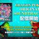 アソビズム、『ドラゴンポーカー』の第5弾オリジナルサウンドトラックを配信開始! アニメ主題歌のアレンジ曲も収録