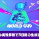 CyberZ、『フォートナイト』で開催される賞金総額約40億円の大会「FORTNITE WORLD CUP」を「OPENREC」で生放送決定!