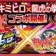 SNK、『君はヒーロー ~対決!ご当地怪人編~』が格闘ゲーム『龍虎の拳』とのコラボを開催 「リョウ・サカザキ(SSR)」を全員にプレゼント!
