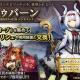 DMM GAMES、『かんぱに☆ガールズ』でメインクエスト第三部五章「崩れ落ちる王国」を開放!