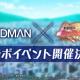 ブシロードとポケラボ、『戦姫絶唱シンフォギアXD』×『SSSS.GRIDMAN』コラボイベントの「あらすじ」を公開!