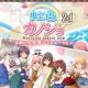 アンビション、恋愛SLG『虹色カノジョ2d』の配信開始 公開記念ログインボーナスで『MRガチャチケット』プレゼント!
