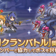 Cygames、『プリンセスコネクト!Re:Dive』で「8月クランバトル」を開催!!
