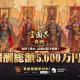 Qookka GamesとTCI、『三國志 真戦』でサービス開始予定日の5月19日から報酬総額が5000万円におよぶ特別イベント「最強同盟争覇戦」を開催