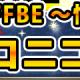 スクエニ、『FFブレイブエクスヴィアス』第16回公式生放送を3月24日に配信…平井義之さんと立花慎之介さんがゲスト