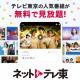 テレビ東京、広告付き無料動画配信サービス「ネットもテレ東」アプリが300万DLを突破