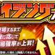 KONAMI、『プロ野球スピリッツA』で「6連ライジングスカウト」を開催! 購入回数に応じてSランク選手の登場確率がアップ