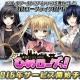 ベクター、新作3DローグライクRPG『東京ダンジョンRPG ひめローグっ!』Android版のCBテスターの募集を2月23日に締切