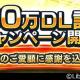 リベル、『蒼焔の艦隊』が100万DLを突破! 「100万DL記念有償★5確定サルベージ」など記念キャンペーンを開催