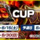セガ、『セガNET麻雀 MJ』シリーズで全国大会「アナザーゴッドハーデス-奪われたZEUSver.- CUP」を開催!