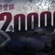 NetEase Games、『IdentityⅤ 第五人格』国内の事前登録者数が2万人を達成! 「【特殊アクション】沈黙」をプレゼント
