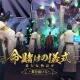 NetEase Games、『陰陽師』で新ストーリー第二十章「命賭けの儀式」を追加 河童の新スキン「漁童の夏」が登場