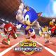 セガゲームス、『ソニック AT 東京2020オリンピック』を5月7日に配信 Google PlayとApp Storeで事前登録開始