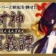 ゲームオン、『聖魔爛戦!イクサヒメ』で「封神演義譚」イベントを開始 「聞仲」「妲妃」など登場