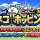 ポノス、『にゃんこ大戦争』6周年記念のスピンオフアプリ 『GO!GO!ネコホッピング』を配信開始 ジャンプでスコアアタックをするカジュアルゲーム