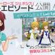 バンナム、『ミリシタ』でイベント「アイドルヒーローズジェネシス」のイベントコミュに「Last Episode.追憶」を追加!