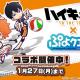 『ハイキュー!! 』コラボ開催の『ぷよぷよ!!クエスト』がApp Storeランキング123位→23位に急上昇!