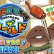 ビーワークス、『なめこ栽培キット ザ・ワールド』の繁体中文版を台湾・香港・マカオで配信開始!