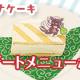 セガゲームス、『ぷよぷよ!!クエスト』のコンセプトカフェにて11月26日より「星天シリーズ」「野菜どろぼう」をイメージした新メニュー登場!