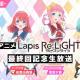 Klab、TVアニメ『ラピスリライツ』最終回記念番組を9月19日に生配信! 安齋由香里、赤尾ひかるほか声優陣が登場