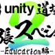 ユニティ、Unityを教えている教員や教育関係者向けの公式セミナー「Unity道場 幕張スペシャル2 -Education編-」の第2回目を9月22日に開催