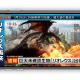 アドウェイズ、3月26日より公開の「映画 モンスターハンター」のキャンペーン用のARコンテンツにARシステムを提供