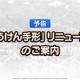 スクエニ、『DQタクト』で「ぼうけん手形」を7月16日よりリニューアル…バトルスピード「超はやい」がより速く デイリークエストの報酬も変更