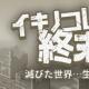 UtoPlanet、2018年秋配信開始予定のスマホ向けの簡単弾幕アクションゲーム『イキノコレ!終末世界』の事前登録を開始