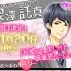 OKKO、『誘惑ラボ~キケンな恋の方程式~』で「深澤託真」の本編ルートを11月30日18時より配信開始