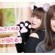 enish、『欅のキセキ』でメンバーのオリジナルボイスがもらえる新イベント「欅な猫たち~猫耳まつり~」を開催