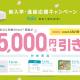 SIE、ロボットトイ「toio」のお買い得CPを実施! 3月22日まで5千円引き!