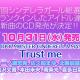 「第7回シンデレラガール総選挙」上位に入ったアイドルが歌う新曲「Trust me」のCDが10月31日に発売決定 上位5位による「君への詩」も収録