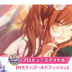 バンナム、『シャニマス』でSSRプロデュースアイドル「大崎甘奈」が新規ガシャに登場! 「サマーキャンペーン2020 第4弾」開催!