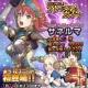 GMOゲームポット、『姫王と最後の騎士団』がアップデートで★5の杖ユニットを追加 期間限定イベント「彼方への軌跡」もスタート!