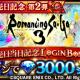スクエニ、『ロマンシング サガ リ・ユニバース』が「ロマンシング サガ3発売日当日記念ログインボーナス」を開催 3000ジュエルをプレゼント!