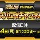 バンナム、スーパーロボット大戦生配信番組「生スパロボチャンネル」を6月24日に配信