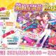 バンナム、『ミリシタ』で箱崎星梨花の誕生日を記念した「Birthdayガシャ」を開催 「Birthdayセット」も販売中